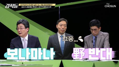 文 정부 검찰개혁 완수할 김오수 검찰총장 후보 논란 TV CHOSUN 210508 방송