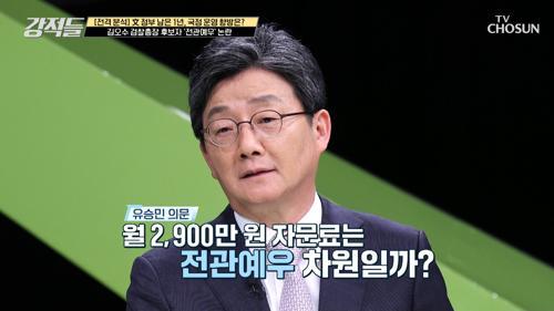 김오수 검찰총장 후보자 고액 자문료 논란 전관예우 VS 후관예우? TV CHOSUN 210508 방송