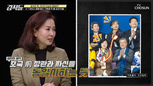 조국 지지 세력으로 추미애 前 장관의 대선 도전?! TV CHOSUN 210605 방송