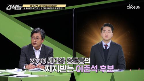 「국민의힘」 이준석 후보와 윤 前 총장의 정치적 궁합 TV CHOSUN 210605 방송