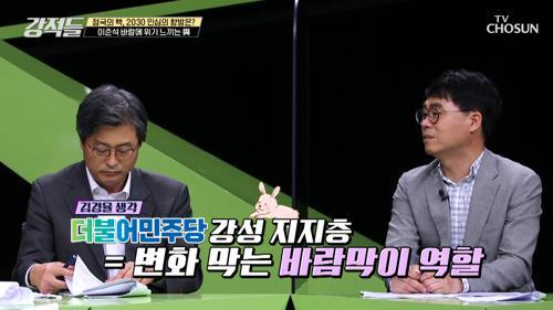 폭발적인🔥 이준석 바람에 위기감을 느끼는 「더불어민주당」 TV CHOSUN 210605 방송