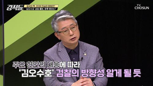 김오수 검찰총장의 출항과 강적들의 생각.. TV CHOSUN 210605 방송