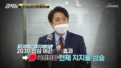 정치권 세대 교체!? 화제의 아이콘 '이준석' 열풍 TV CHOSUN 210605 방송