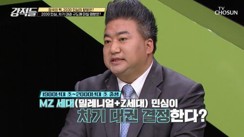 2030세대의 선택이 차기 대선 승자 결정!? TV CHOSUN 210605 방송