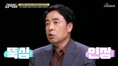 이준석 당 대표 노원구를 포기 못 하는 이유는? TV CHOSUN 210612 방송