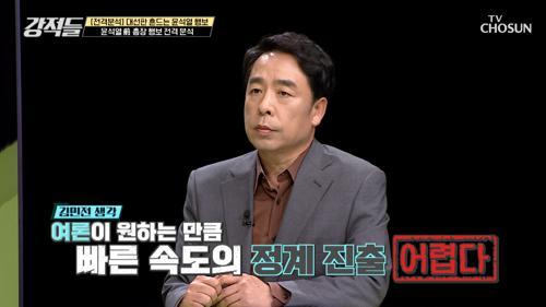 대선 후보로서 이제는 바뀌어야할 윤 前총장 직업적 시각 TV CHOSUN 210612 방송