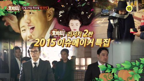 2015 이슈메이커 특집 2탄!_호박씨 31회 예고