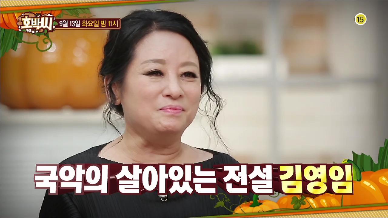 김영임의 파란만장했던 인생 이야기_호박씨 68회 예고 이미지