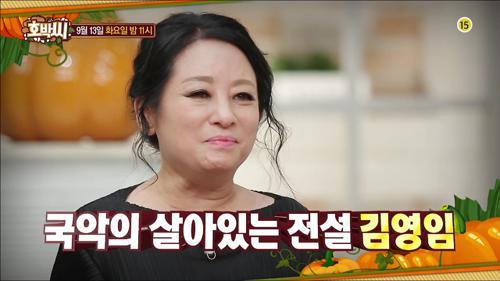 김영임의 파란만장했던 인생 이야기_호박씨 68회 예고