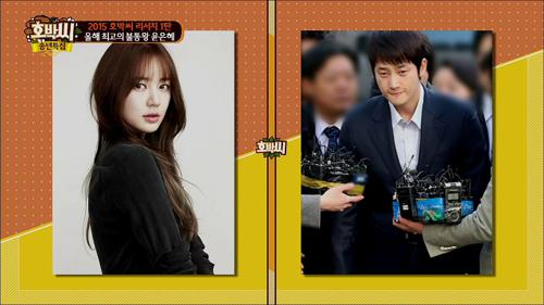 윤은혜, 국내 팬들의 분노