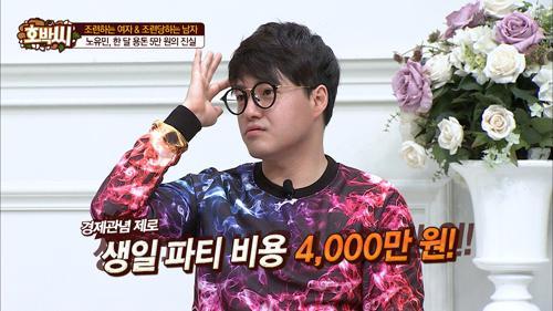 노유민, 생일 파티비용이 무려 4000만원?
