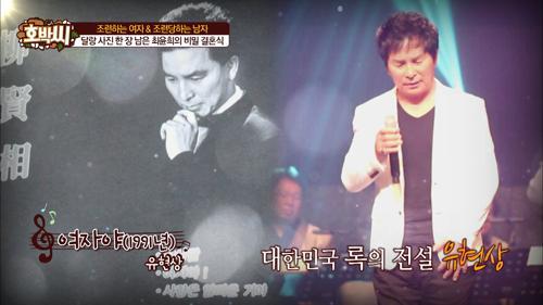 한국 록의 자존심 유현상이 트로트를 부른 이유?