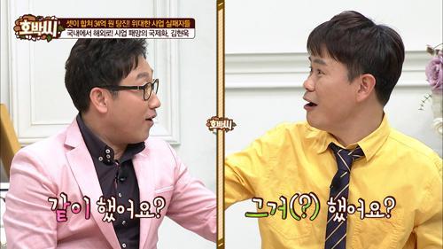 사업 실패자, 김현욱과 강성범! 둘이 손을잡고 해외까지?