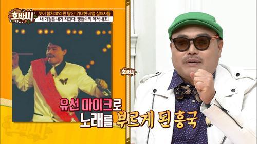 장윤정과 김흥국의 야간업소 수난기!