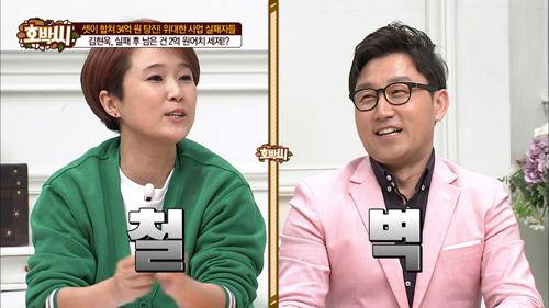 김현욱, 송은이와 님과 함께?!