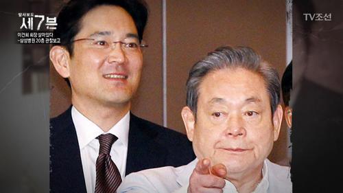 '리더 부재'라는 악재를 맞은 삼성, 이건희 회장은 어떤 상태?