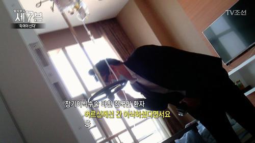 중국에서 2달 만에 간을 이식받은 한국인 환자!