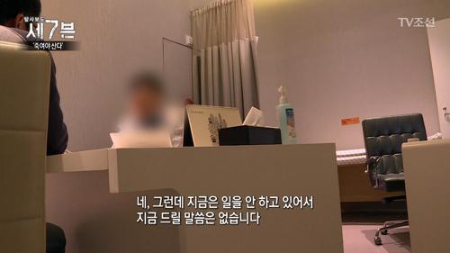 한국에서 주선한 중국 원정 수술! 과연 주선한 의사의 입장은?!
