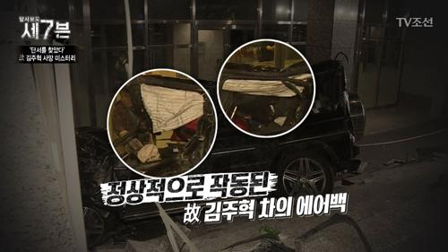 故김주혁이 탔던 차량에 남은 수상한 의문점들