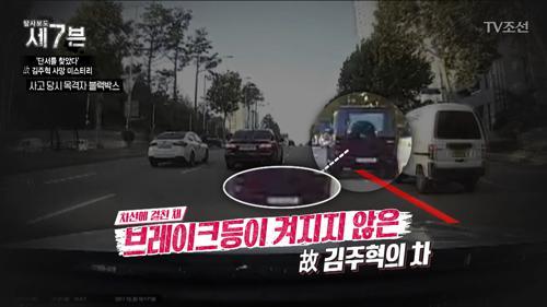사고 직전 급하게 차선을 바꾼 故김주혁, 왜?