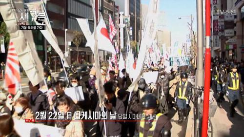 독도를 자신들의 땅이라는 일본의 사람들!