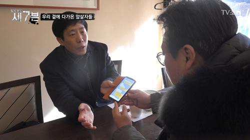 우리 곁에 있는 북한의 특수공작원들!