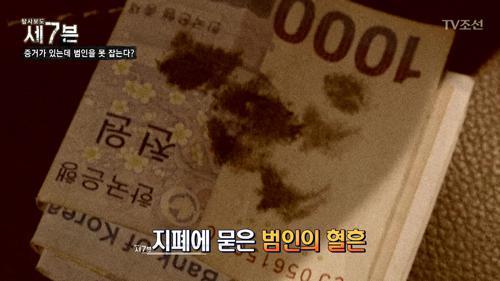 지폐에 묻은 범인의 혈흔?! 사건현장의 유일한 증거?