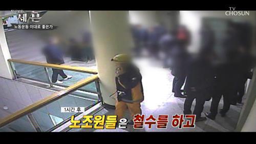 """""""죽어 이O아"""" 노조원들의 집단 폭행! 경찰과 구급대원도 속수무책"""