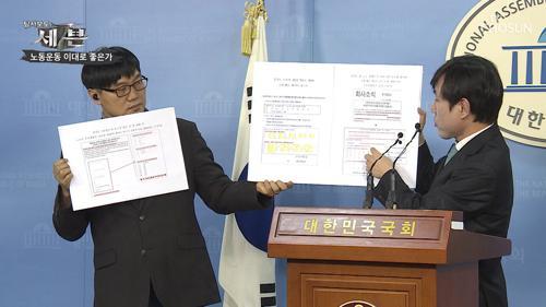 블랙리스트 공개! 민주노총 채용 비리 폭로전