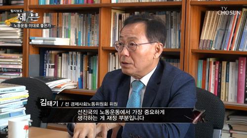 한국은 아직 '후진적'이다? 한국vs선진국 노동운동 전격 비교
