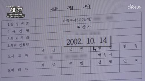 3개월 뒤에 혈은 분석?! 수상한 박 일병 사건 수사 과정!