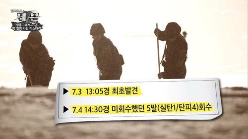 사건 다음날 총알 모두 발견?! 수색에 참여한 병사의 그 당시 상황들!