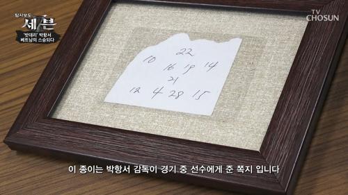 선수들에게 몰래 준 시그널? (feat. 박항서 손 글씨)