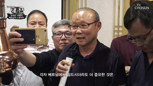 베트남 국민적인 스타! 박항서의 단독 인터뷰
