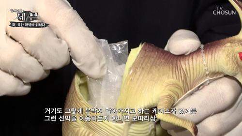 북한산 마약 1g → 33명이 환각 상태가 된다?!