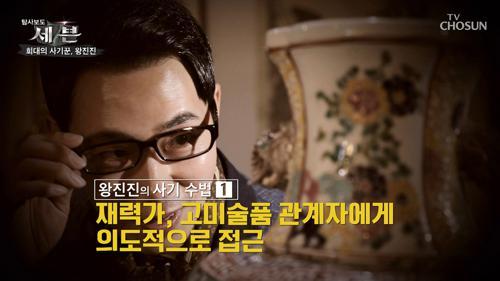 가짜 명함으로 친해진 유면 인사들로 믿음을 사다