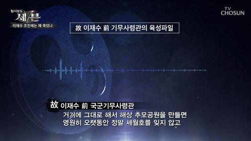 故이재수 前사령관의 마지막 육성 최초 공개