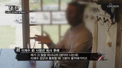 '범죄집단'으로 몰릴 당시, 故이재수 前사령관의 심정