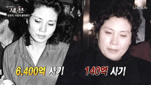 전두환 前 대통령의 인척이었던 '장영자'