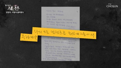 TV조선에 9통 편지를 보낸 장영자 → 과대망상?