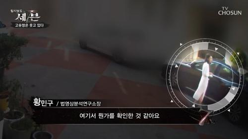 (CCTV 분석) 계속해서 봉지를 확인하는 고유정