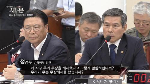열려있는 포문..? 엄연한 남북 군사합의 위반 사항