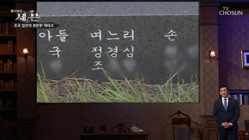 민정 수석시절 조 장관의 자택 취재 최초공개