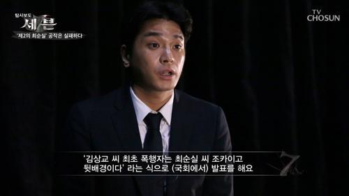 '버닝썬 사태' 최초 고발자 김상교 인터뷰