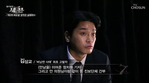 '최초 폭행자'가 최순실 씨 조카이어야 한다?