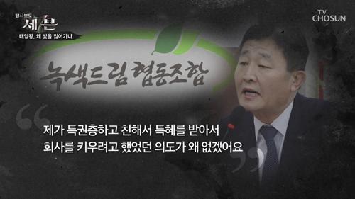 '녹색 드림' 폐업 준비? 모든 통장 차압 상태..