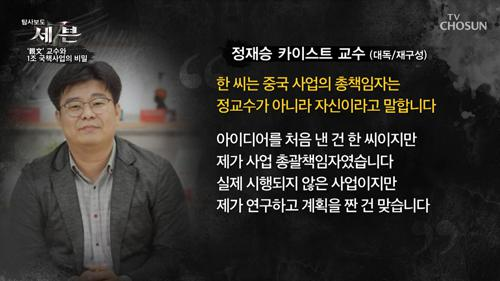 방송 거부 의사, 현 정부와의 친분을 강조한 정교수