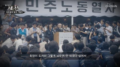 세계가 인정한 기업인 故김우중 회장 하지만 불거진 노동 문제!