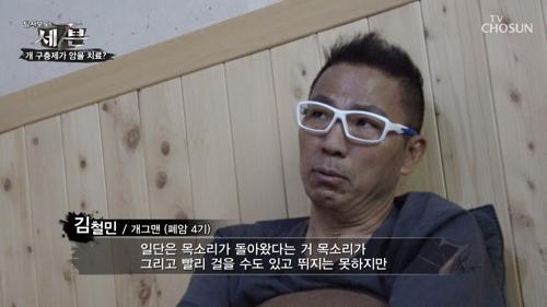 ※단독공개※ '개 구충제' 복용 후 김철민의 상태는?