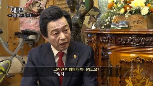 '부인·자식·형제' 없다고 말하는 허경영